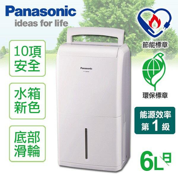 ★預購12月底到貨★【國際牌Panasonic】6公升除濕機/F-Y12BMW