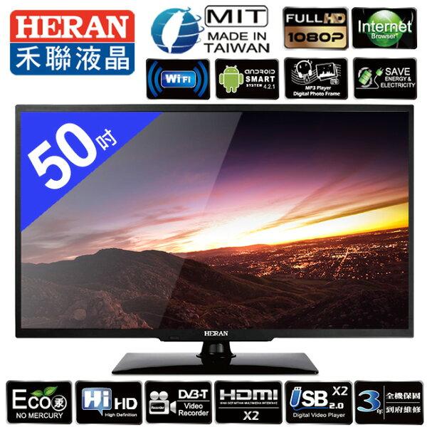 【禾聯HERAN】50吋 HERTV 雲端智慧LED液晶顯示器(HD-50AC2+視訊盒/HD-50AC2+MC3-F01)