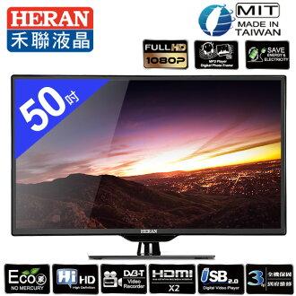 【禾聯HERAN】50吋 Full HD LED液晶顯示器(HD-50DD8+視訊盒/HD-50DD8+SB2-D01)