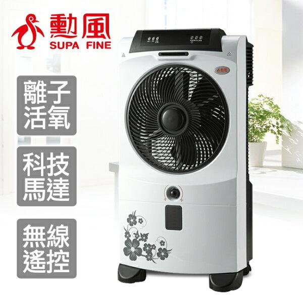 【勳風】微電腦霧化水冷扇/HF-5092HC