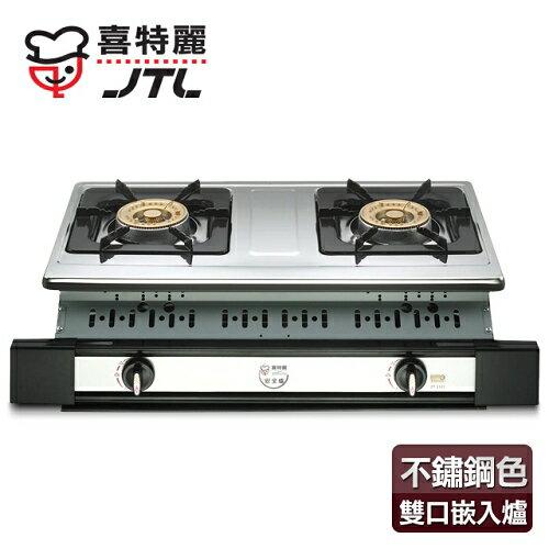 【喜特麗】雙口嵌入爐/JT-2101(不鏽鋼色+天然瓦斯適用)