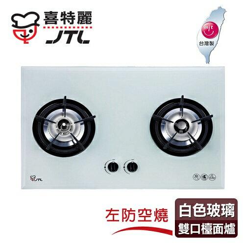【喜特麗】防空燒玻璃雙口檯面爐/JT-2201A(白色面板+天然瓦斯適用)