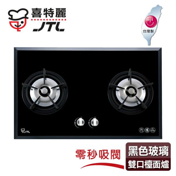 【喜特麗】IC點火玻璃雙口檯面爐/JT-2203A(黑色面板+天然瓦斯適用)