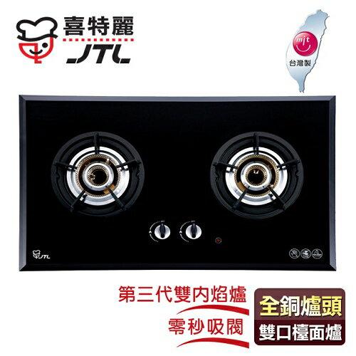 【喜特麗】IC點火雙內焰玻璃雙口檯面爐/JT-2208A(黑色面板+桶裝瓦斯適用)