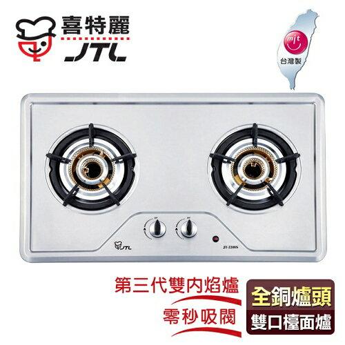 【喜特麗】IC點火雙內焰不鏽鋼雙口檯面爐/JT-2208S(天然瓦斯適用)