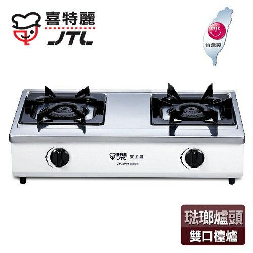 ★預購★【喜特麗】琺瑯爐頭不鏽鋼雙口檯爐/JT-2280S(白色+桶裝瓦斯適用)