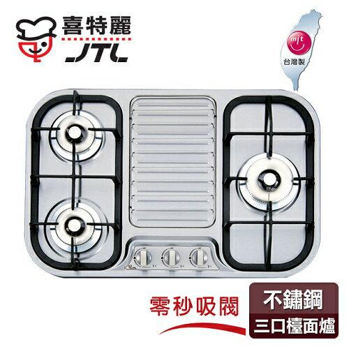 【喜特麗】IC點火不鏽鋼三口檯面爐/JT-2303S(桶裝瓦斯適用)