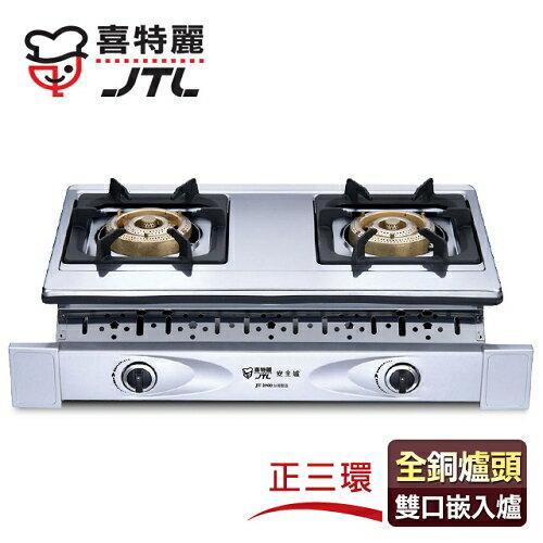 【喜特麗】全銅爐頭正三環雙口嵌入爐/JT-2900S(不鏽鋼色+天然瓦斯適用)