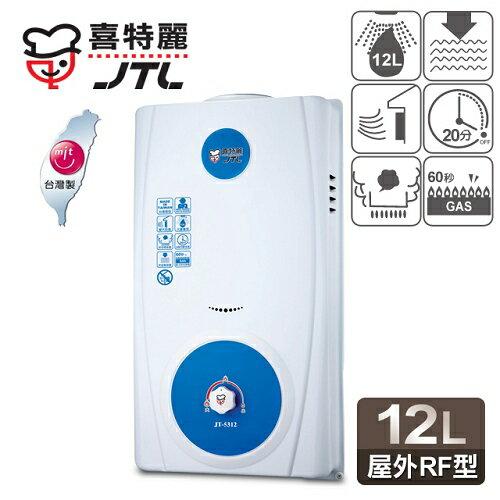 【喜特麗】12L屋外型熱水器/JT-5312A(桶裝瓦斯適用)