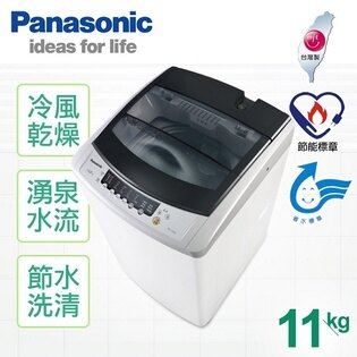 【國際牌Panasonic】11公斤單槽洗衣機/NA-110YZ(NA-110YZ-H)