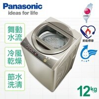 Panasonic 國際牌商品推薦★預購★【國際牌Panasonic】12公斤超強淨系列單槽洗衣機/(NA-120YB/NA-120YB-N)