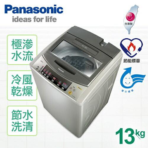 ★預購★【國際牌Panasonic】13公斤超強淨系列單槽洗衣機/NA-130VB(NA-130VB-N)