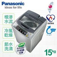 Panasonic 國際牌商品推薦★預購★【國際牌Panasonic】15公斤不鏽鋼超強淨系列單槽洗衣機/NA-168VBS(NA-168VBS-S)