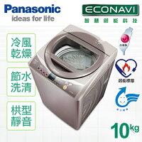 Panasonic 國際牌商品推薦★預購★【國際牌Panasonic】10公斤ECONAVI窄美型變頻洗衣機。紫羅蘭/(NA-V100YB/NA-V100YB-P)