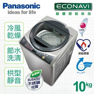 ★預購★【國際牌Panasonic】10公斤ECONAVI不鏽鋼窄美型變頻洗衣機/NA-V100YBS(NA-V100YBS-S)