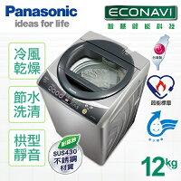 Panasonic 國際牌商品推薦★預購★【國際牌Panasonic】12公斤ECONAVI不鏽鋼窄美型變頻洗衣機/NA-V120YBS(NA-V120YBS-S)