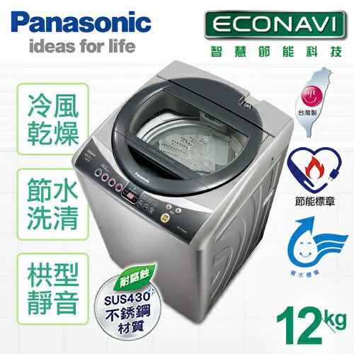 ★預購★【國際牌Panasonic】12公斤ECONAVI不鏽鋼窄美型變頻洗衣機/NA-V120YBS(NA-V120YBS-S)