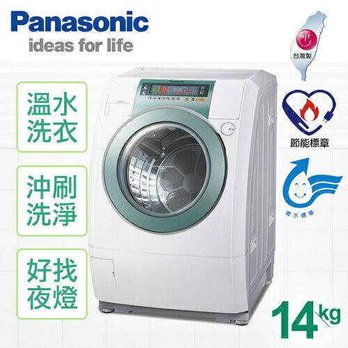 ★預購★【國際牌Panasonic】14公斤斜取式變頻滾筒洗衣機/NA-V158TW(NA-V158TW-H)