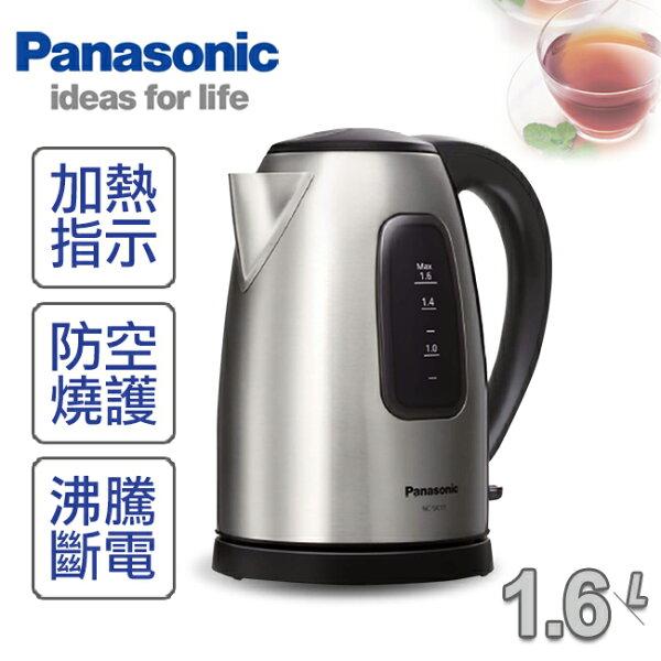★預購★【國際牌Panasonic】1.6公升不鏽鋼快煮壺/NC-SK1T