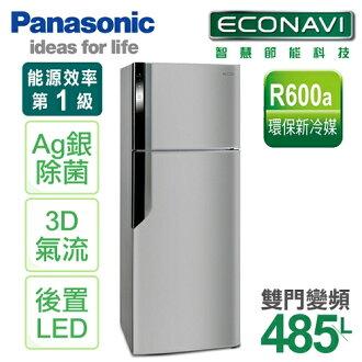 【國際牌Panasonic】ECONAVI 485L變頻雙門冰箱。燦銀灰/(NR-B486GV/NR-B486GV-DH)