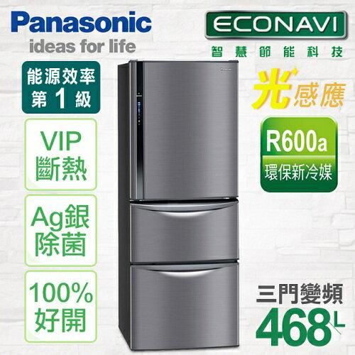 【國際牌Panasonic】ECONAVI 468L變頻三門冰箱。極緻黑/(NR-C477HV/NR-C477HV-K)