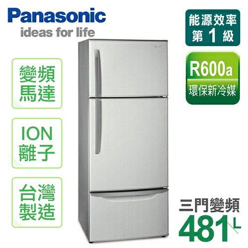 【國際牌Panasonic】481公升變頻三門冰箱。珍珠銀/(NR-C485TV/NR-C485TV-HL)