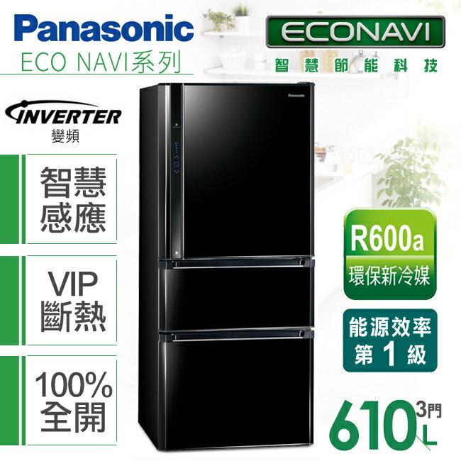 ~ ~~國際牌Panasonic~ECONAVI 610L變頻三門冰箱~光釉黑/^(NR~