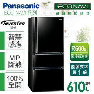 ★預購★【國際牌Panasonic】ECONAVI 610L變頻三門冰箱。光釉黑/(NR-C618HV/NR-C618HV-B)