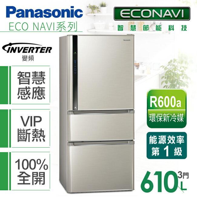 ~國際牌Panasonic~ECONAVI 610L變頻三門冰箱~香檳金/^(NR~C61