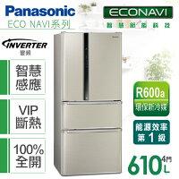 Panasonic 國際牌商品推薦【國際牌Panasonic】ECONAVI 610L變頻四門冰箱。香檳金/(NR-D618HV/NR-D618HV-L)
