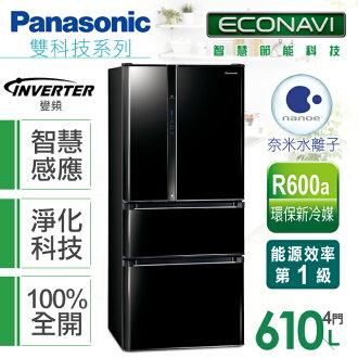 ★預購★【國際牌Panasonic】ECONAVI nanoe610L變頻四門冰箱。光釉黑/(NR-D618NHV/NR-D618NHV-B)