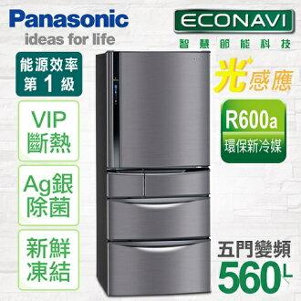 【國際牌Panasonic】ECONAVI 560L變頻五門冰箱。極緻黑/(NR-E567MV/NR-E567MV-K)