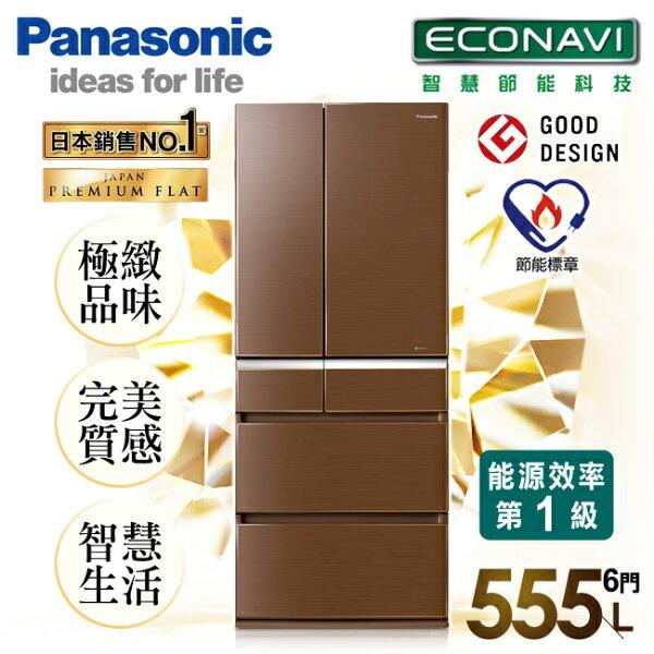 ★預購★【國際牌Panasonic】日本ECONAVI 555L六門變頻冰箱。翡翠棕 /(NR-F560VG/NR-F560VG-T1)