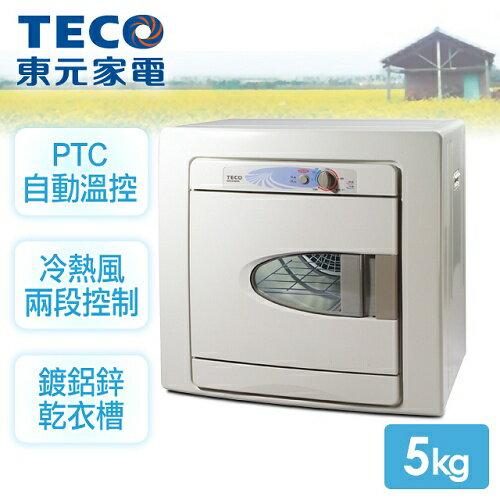 ★預購6月底到貨★【東元TECO】5kg乾衣機/QD5568NA