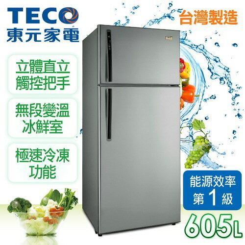 【東元TECO】605L變頻雙門冰箱。古銅鑽/R6161XH