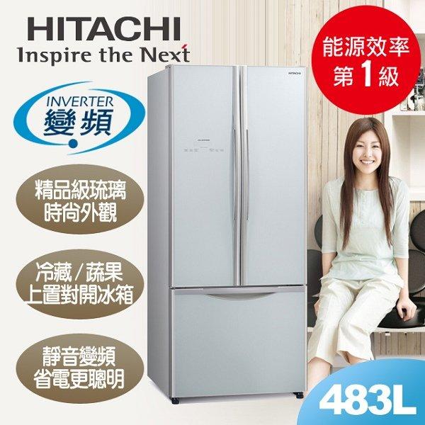 【日立HITACHI】靜音變頻483L。三門對開冰箱。琉璃瓷/(RG470/RG470_GS)