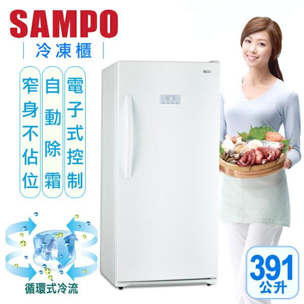 【聲寶SAMPO】391公升直立式冰櫃/SRF-390S