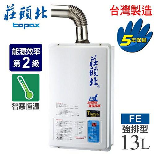 【莊頭北】13L數位恆溫強制排氣型熱水器/TH-7132FE(NG1/FE式天然瓦斯)TH-7132(NG)