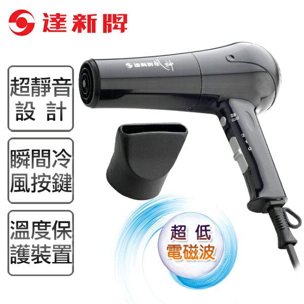 【達新牌】專業靜音吹風機。黑色/TS-2100A