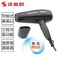 美容家電到【達新牌】超低電磁波專業吹風機。黑色/TS-2600