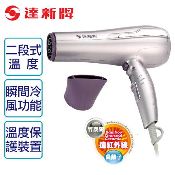 【達新牌】竹炭陶遠紅外線負離子吹風機。紫色/TS-3780