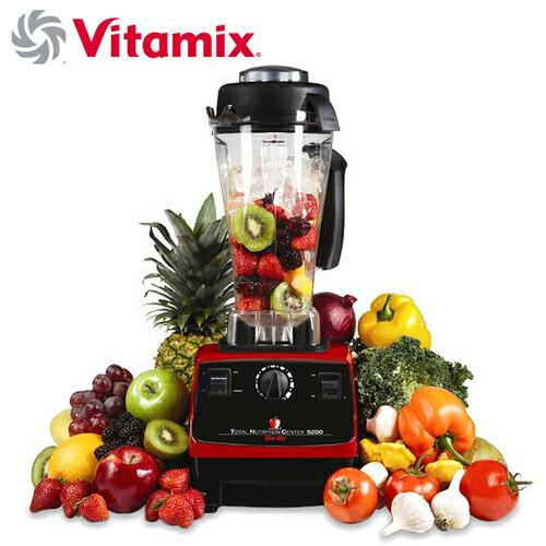 【Vita-Mix】全營養調理機-精進型。紅色(TNC5200/V010175R)