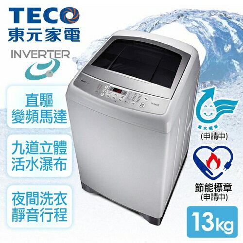 【東元TECO】13kg晶鑽內槽超音波變頻洗衣機。璀璨銀/W1391XW