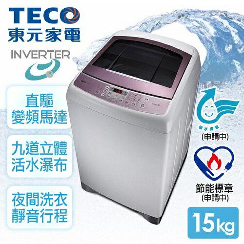 【東元TECO】15kg晶鑽內槽超音波變頻洗衣機。魅力粉紫/W1591XW