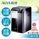 【ALYA歐漾】桌上型冰冷熱三溫飲水機/WD-728HC