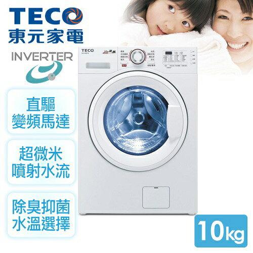 【東元TECO】10kg直驅變頻滾筒洗衣機/WD1066FW