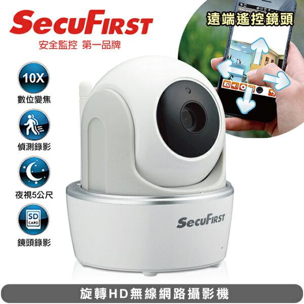 ★送↘托特包▼【SecuFirst】旋轉HD無線網路攝影機/WP-G01S