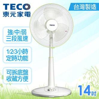 【東元TECO】14吋機械式定時立扇 /XA1430AB