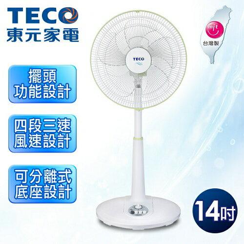 【東元TECO】14吋機械式定時立扇/XA1442AB