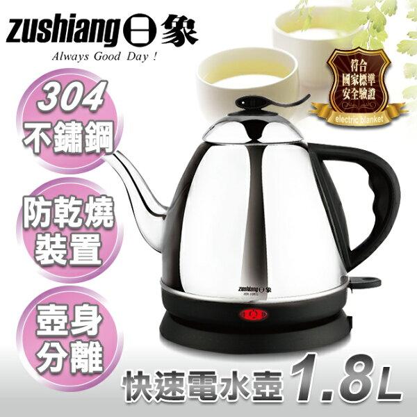 【日象】0.8L快速安全電水壺/ZOI-1080S